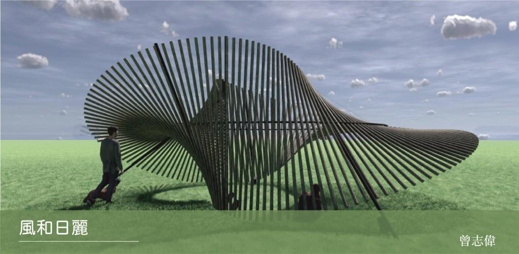 2020桃園地景藝術節:《風和日麗》