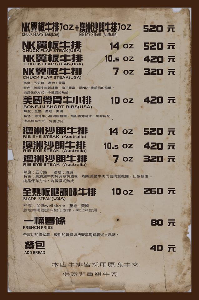 NK牛排.桃園蘆竹美食(堅持原塊肉非重組肉)