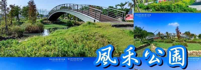 風禾公園.桃園親子景點