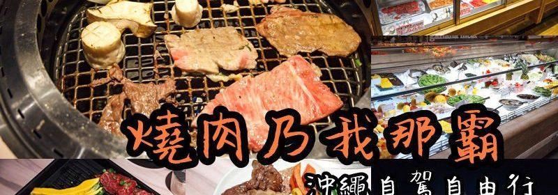 沖繩吃到飽美食.燒肉乃我那霸