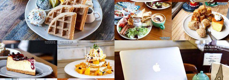 桃園下午茶咖啡廳推薦懶人包