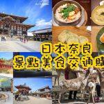 閱讀文章:奈良景點美食餐廳小吃交通購物懶人包