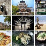 閱讀文章:廣島景點美食交通住宿自由行懶人包(世界遺產之旅-17個景點-14家美食)