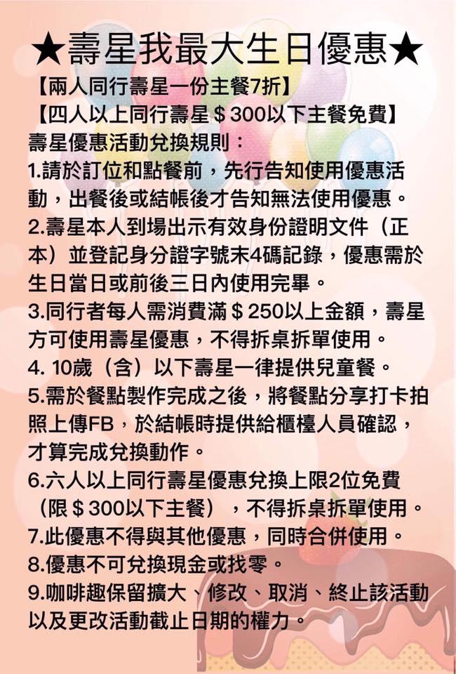 全台連鎖店&大桃園壽星生日優惠餐廳懶人包(20180905更新)