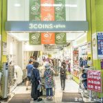 網站近期文章:3COINS(日本平價生活雜貨均一價300円商品必買推薦)