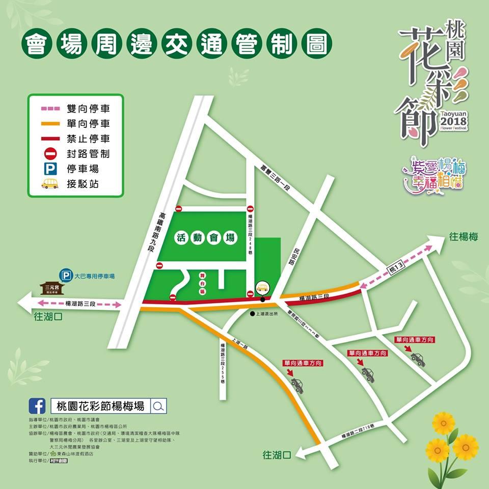桃園花彩節楊梅場:周邊交通管制圖