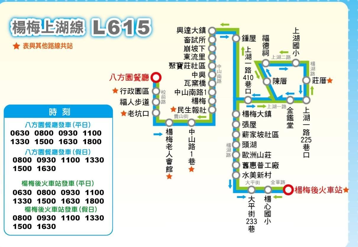 桃園花彩節楊梅場:楊梅上湖線L615