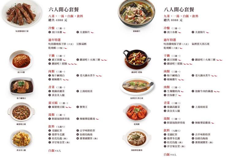 開飯川食堂餐點MENU