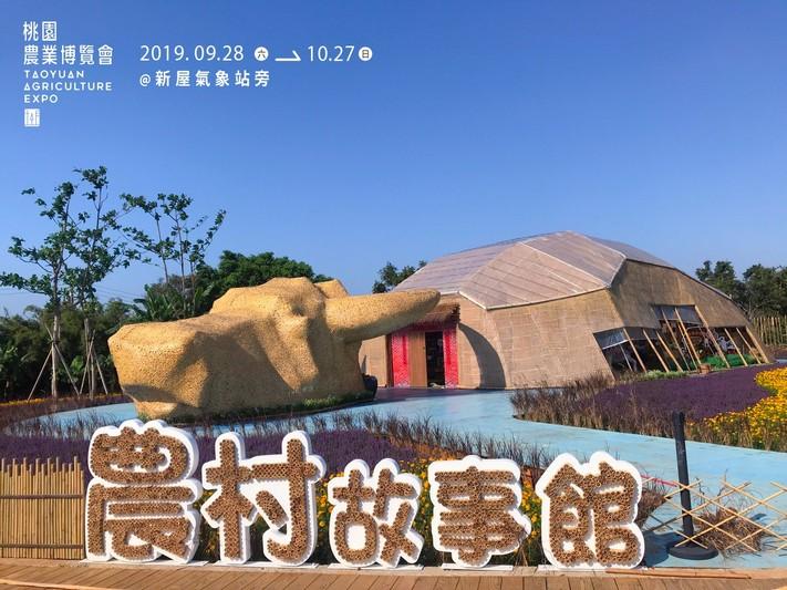 農村故事館
