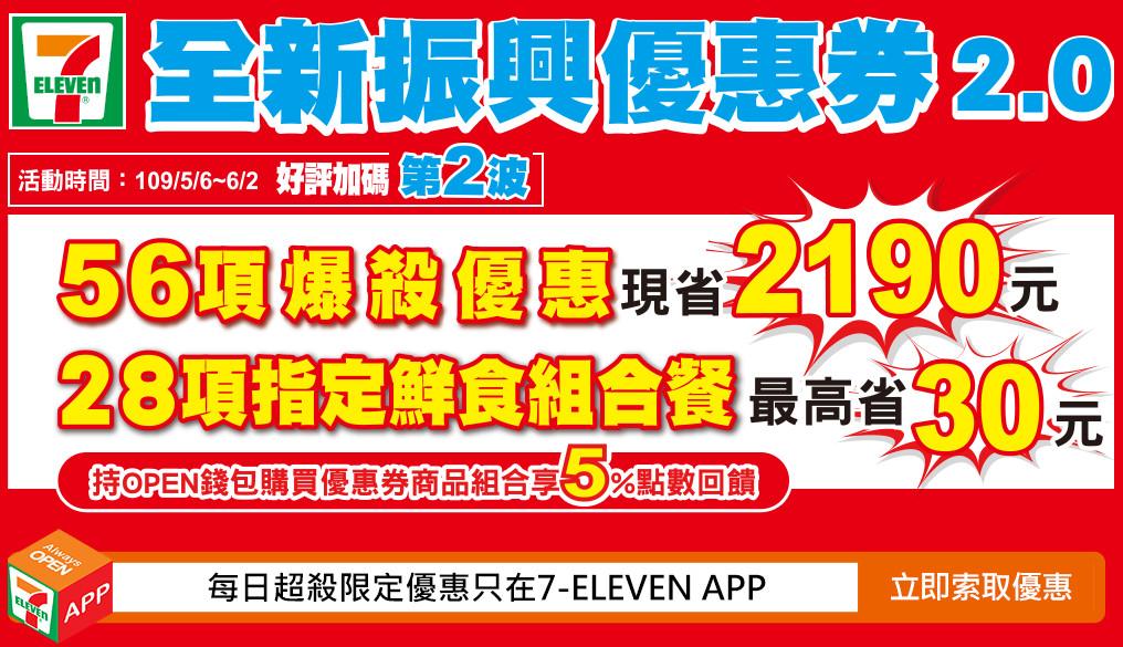 7-11振興優惠券2.0
