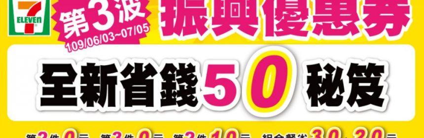 7-11振興優惠券3.0
