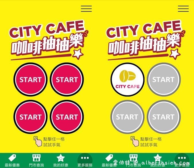 7-11 CITY CAFÉ 咖啡抽抽樂