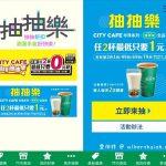 網站近期文章:7-11CITY CAFE珍珠系列/現萃茶抽抽樂(任2杯最低1元喝,每天都有兩次以上抽獎機會)