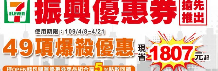 7-11振興優惠券