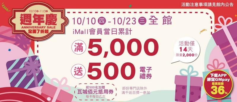 龜山環球桃園A8 x 林口A9購物中心