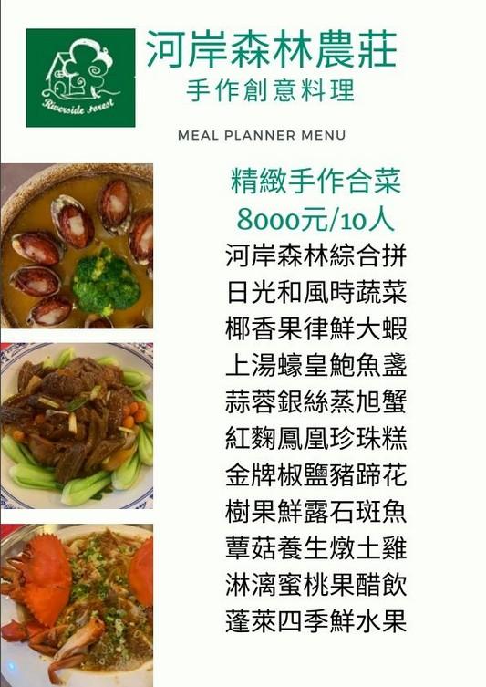 大溪河岸森林餐廳手作創意料理菜單