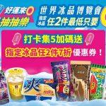 網站近期文章:7-11APP冰品抽抽樂(冰品任2件最低0元,每天都有兩次以上抽獎機會)