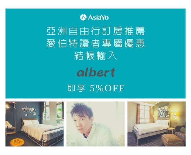AsiaYo_albert