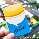 網站近期文章:2019麥當勞甜心卡/得來速貴賓卡(全年咖啡/飲料/薯條通通買一送一)