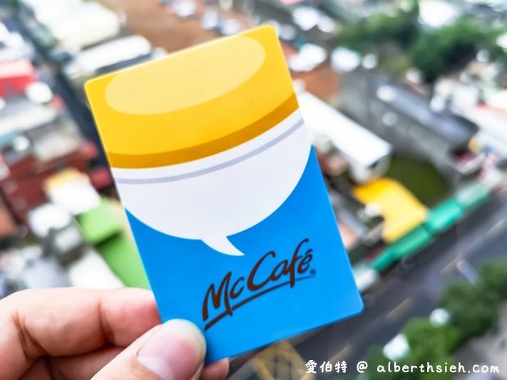麥當勞2019開春超值優惠卷(折價券/買一送一/超值加點/活力早餐,2/13 ~ 3/19出示頁面即可享有優惠) @愛伯特吃喝玩樂全記錄