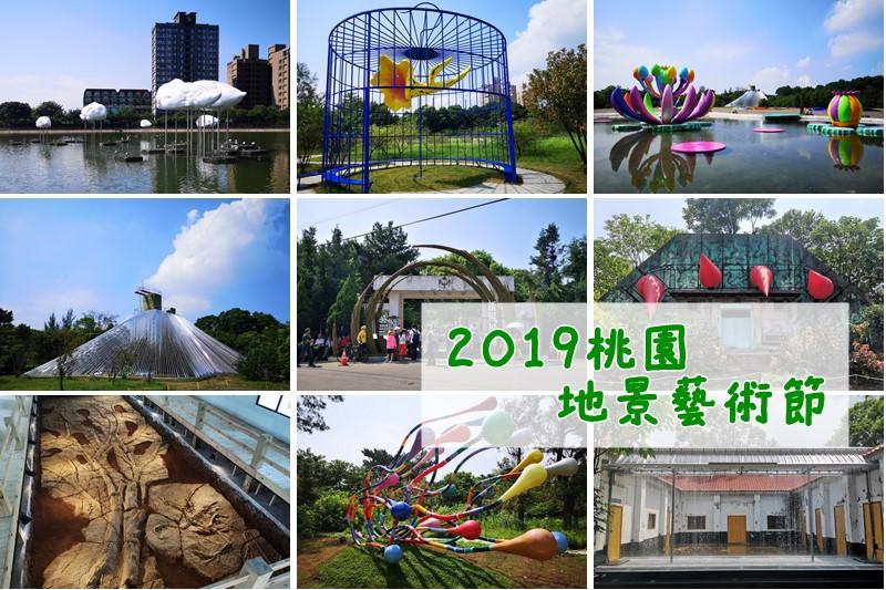 2019桃園地景藝術節