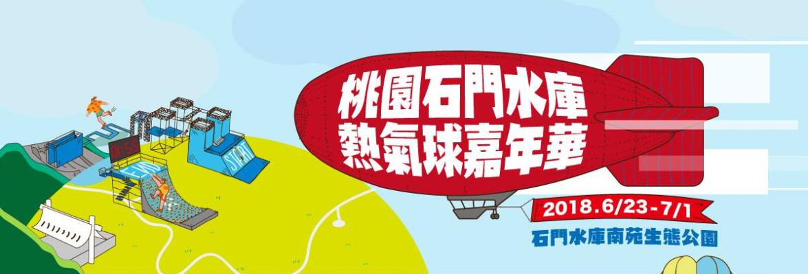 2018桃園石門水庫熱氣球嘉年華(623-701時間/交通/如何預約/周邊景點)