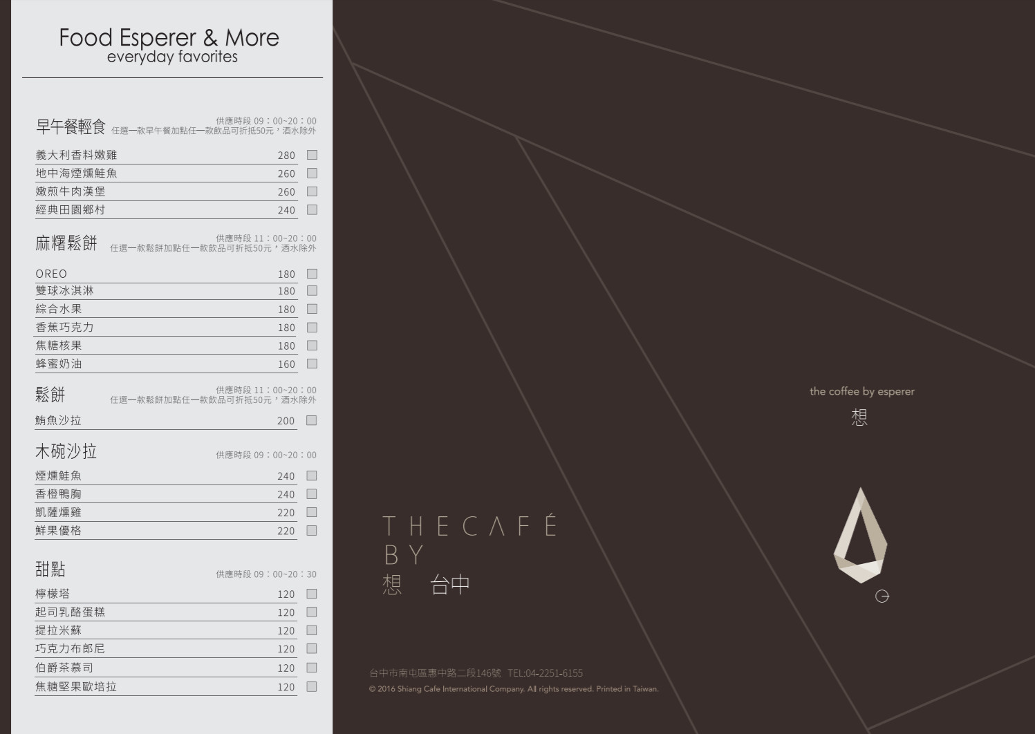 The Cafe By想台中(隱身在落羽松林的早午餐咖啡廳)