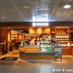 網站近期文章:上島咖啡店UCC誠品站前店.台北車站美食(寬敞舒適放鬆好聊的咖啡廳)
