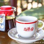 網站近期文章:鄒築園.嘉義阿里山冠軍咖啡(水洗日曬蜜處理這裡通通可以喝的到)