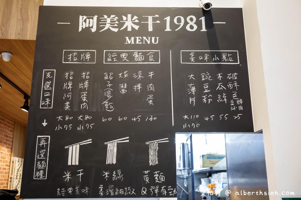 阿美米干1981.龍岡忠貞市場美食