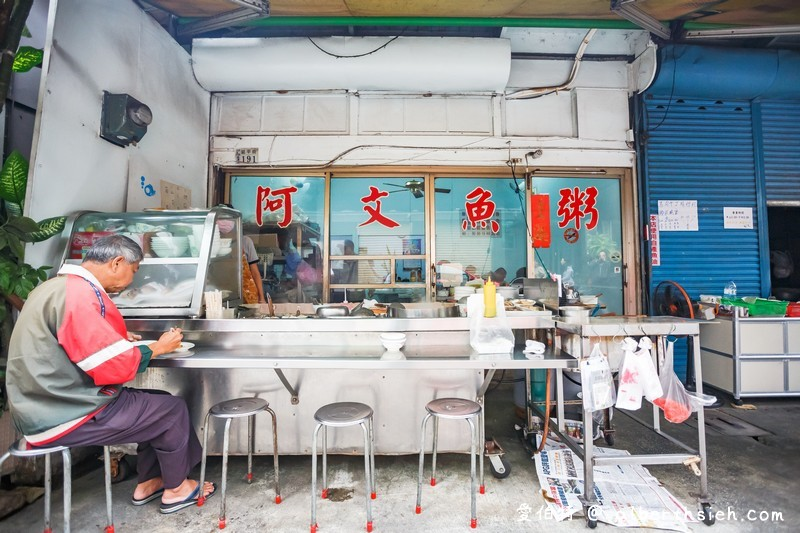 阿文魚粥。嘉義早午餐