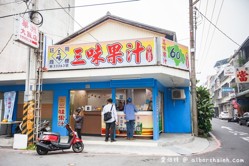三味果汁。嘉義飲料店
