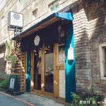 網站近期文章:大溪老街咖啡館.草店尾事務所(和平老街旁享受與世隔絕的老宅咖啡時光)