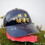 網站近期文章:彰化玄天上帝廟宇.埔鹽順澤宮(因三鐵冠軍帽而意外爆紅的景點)