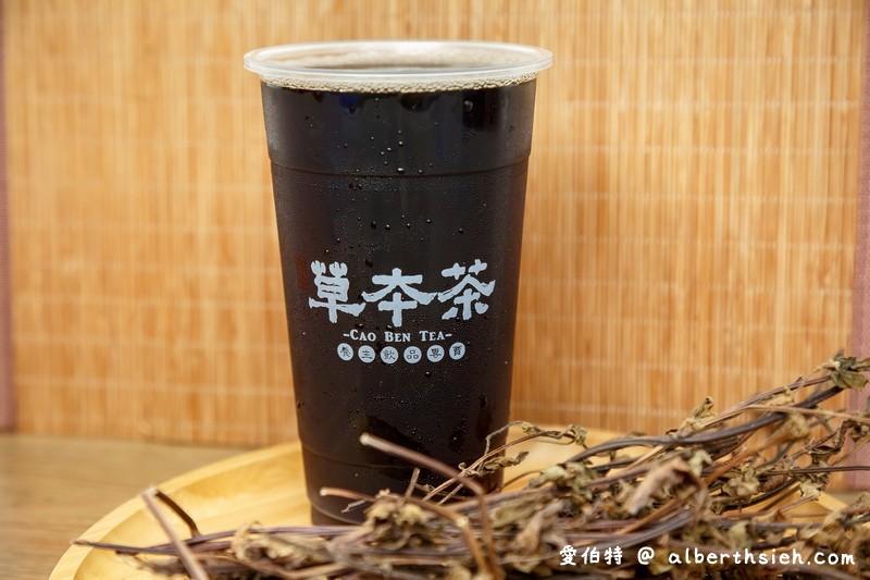 草本茶養生飲品.中壢飲料店