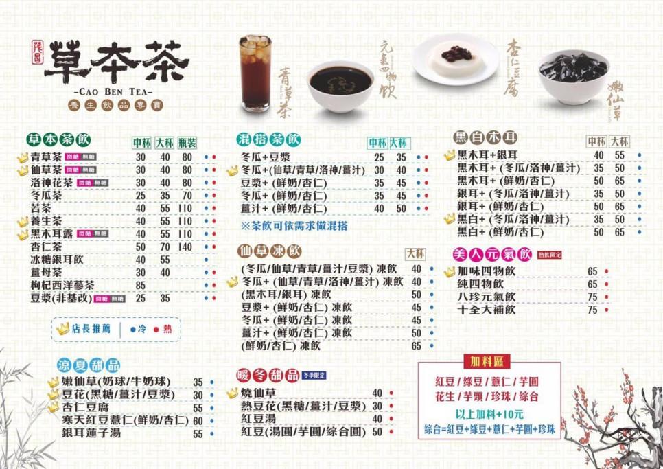 草本茶飲料菜單