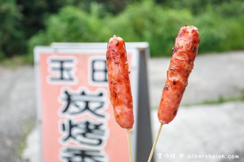 玉田碳烤香腸