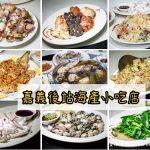 網站近期文章:嘉義火車站美食.後站海產小吃店(老主顧才知的隱藏版美味海鮮餐廳)