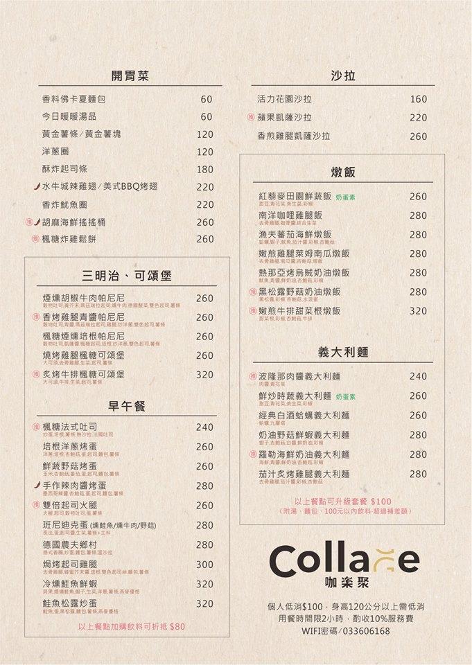 Collage 咖樂聚餐點菜單