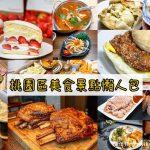 網站近期文章:桃園區美食景點懶人包(超過200個以上餐廳小吃美食景點持續更新)
