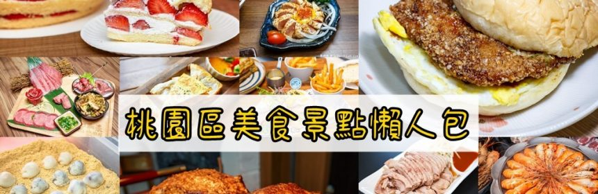 桃園區美食餐廳旅遊景點懶人包