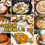 網站近期文章:桃園聚餐餐廳懶人包(母親節/父親節/長輩/家庭/聚餐)