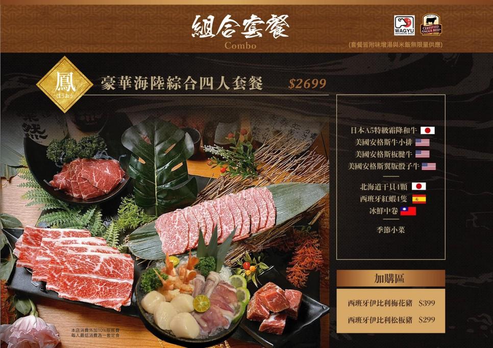 桃園東港強:餐點菜單/價格