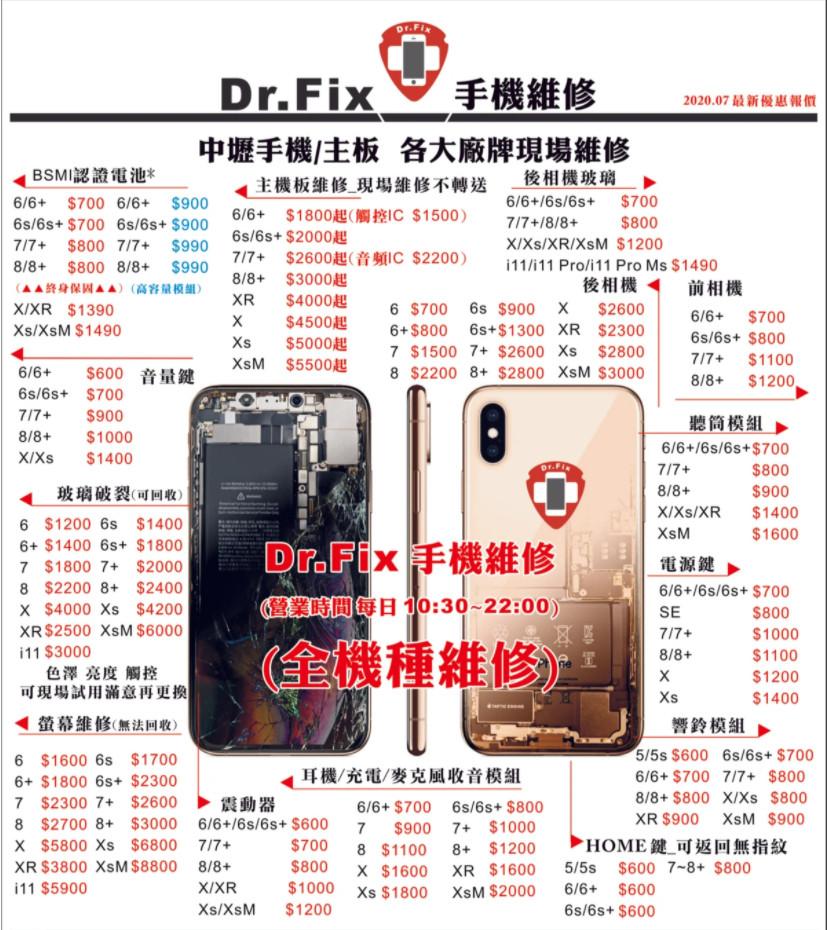 Dr.Fix 中壢手機維修 - iPhone 價目表