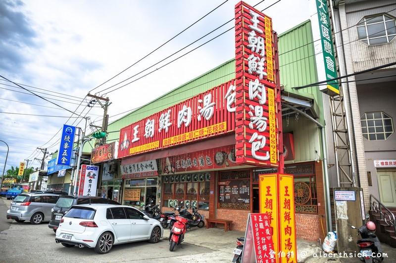 王朝鮮肉湯包.桃園大溪美食