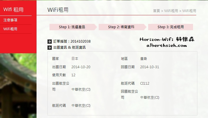Horizon-Wifi 赫徠森