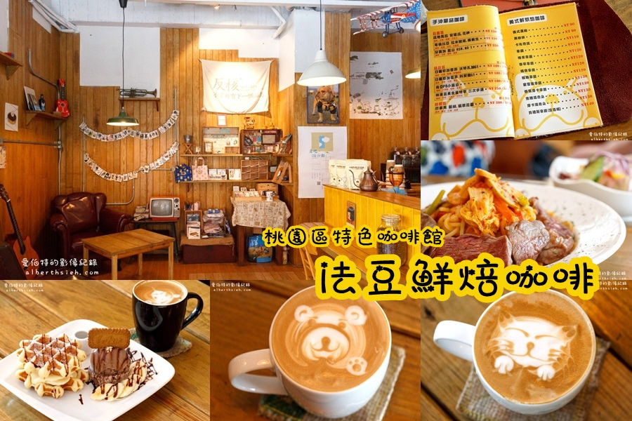 桃園區.FADOW CAFE