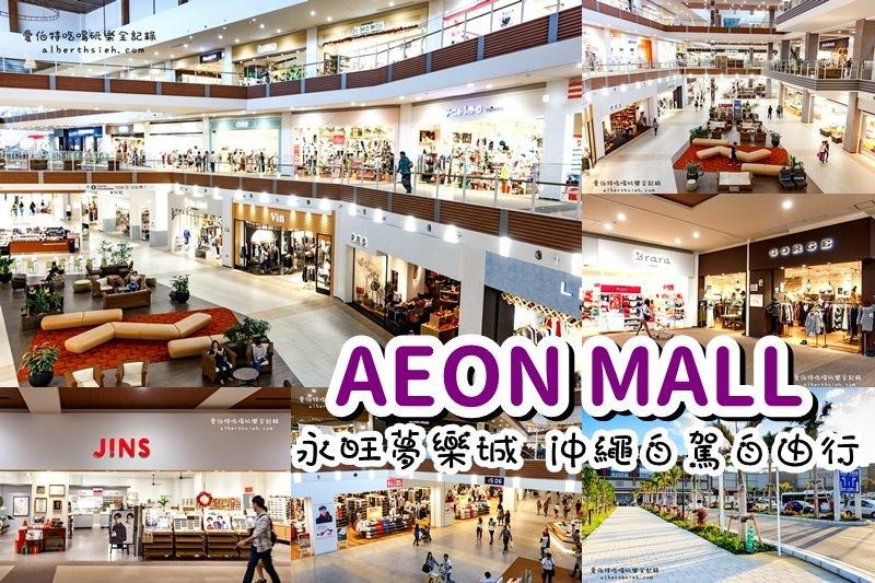 沖繩SAN-A浦添西海岸 PARCO CITY(250間店鋪機場15分鐘有阿卡將、兒童遊戲場、百元商店食衣住行通通有) @愛伯特吃喝玩樂全記錄