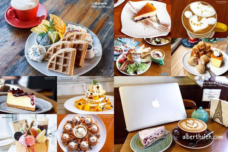 鹿點咖啡Luna.桃園美食(虎頭山旁有著超吸睛的大月亮咖啡廳) @愛伯特吃喝玩樂全記錄