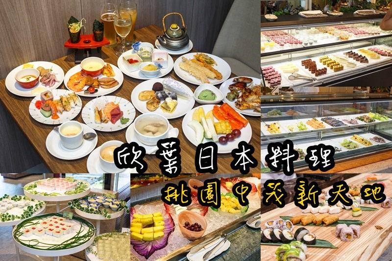 欣葉日本料理(吃到飽的日式精緻手作料理,壽星還可以加碼抽日本緣結繩御守喔!) @愛伯特吃喝玩樂全記錄